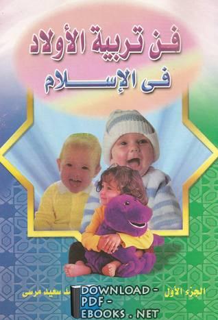 فن تربية الأولاد في الاسلام