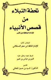 تحفة النبلاء من قصص الأنبياء للإمام الحافظ ابن كثير