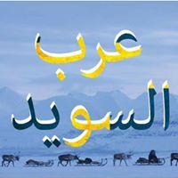 عرب السويد